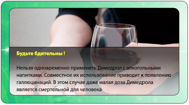 алкоголь с димедролом передозировка