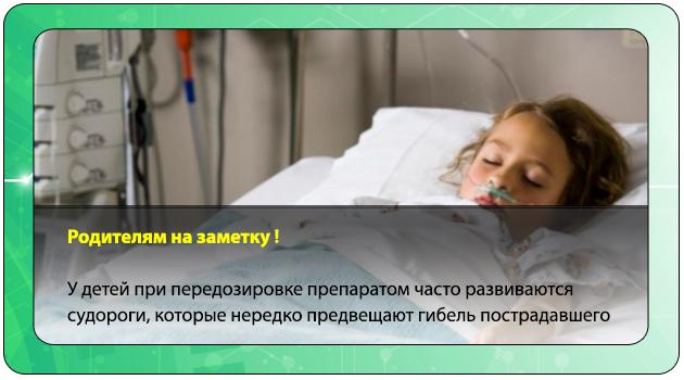 передозировка димедролом у ребенка