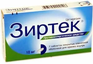 Препараты при аллергии