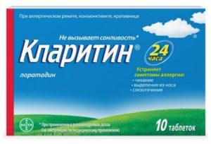 Препарат Кларитин