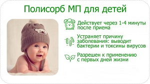 полисорб в лечении детей