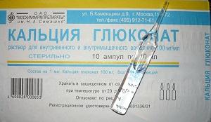 уколы кальция глюконата