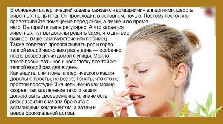 как возникает кашель при аллергии