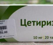 Цетиризин: отзывы от принимавших препарат от разных производителей