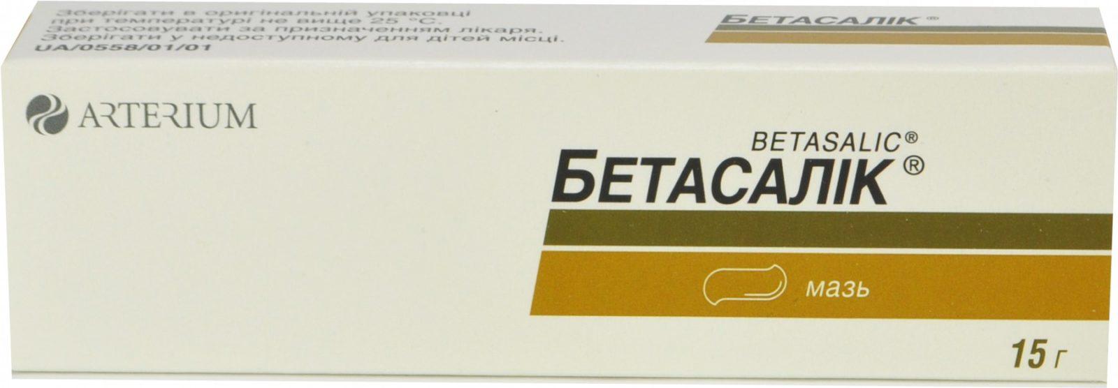 Бетасалк