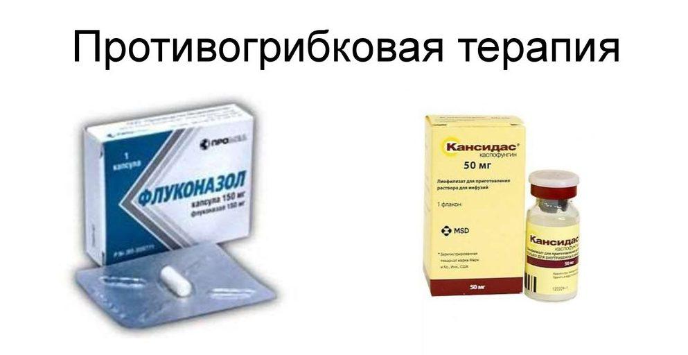 Противогрибковая терапия