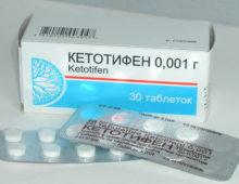 кетотифен в различных формах