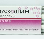 диазолин таблетки