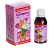 кетотифен сироп для детей