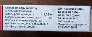 состав кетотифена