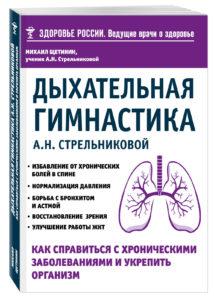 Книга Стрельниковой