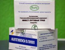 Антиполин таблетки