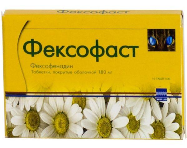 Таблетки Фексофаст