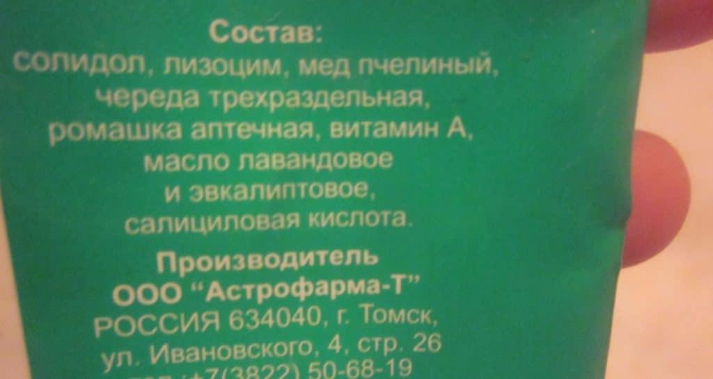 Антипсор отзывы при псориазе и рекомендации по применению мази Иванова