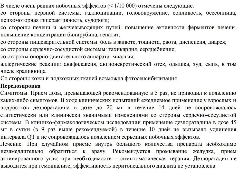 инструкция дезлоратадин
