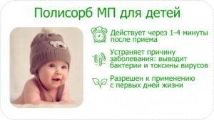 полисорб для детей